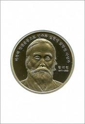 한국의인물 100인 기념메달