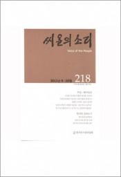 제218호 (씨알의 소리 9,10월호)