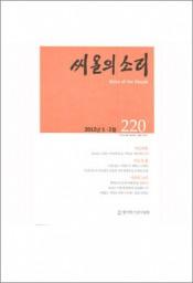 제220호 (씨알의소리 1,2월호)