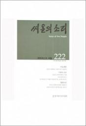 제222호 (씨알의소리 5,6월호)
