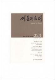 제224호 (씨알의소리 9,10월호)