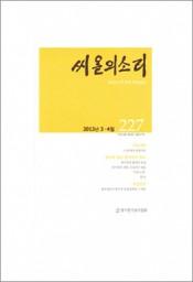 제227호 (씨알의소리 3,4월호)
