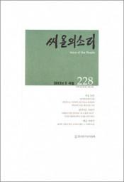 제228호 (씨알의소리 5,6월호)