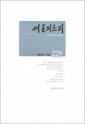 제229호 (씨알의소리 7,8월호)