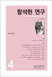 함석헌연구 제4호