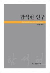 함석헌연구 5호